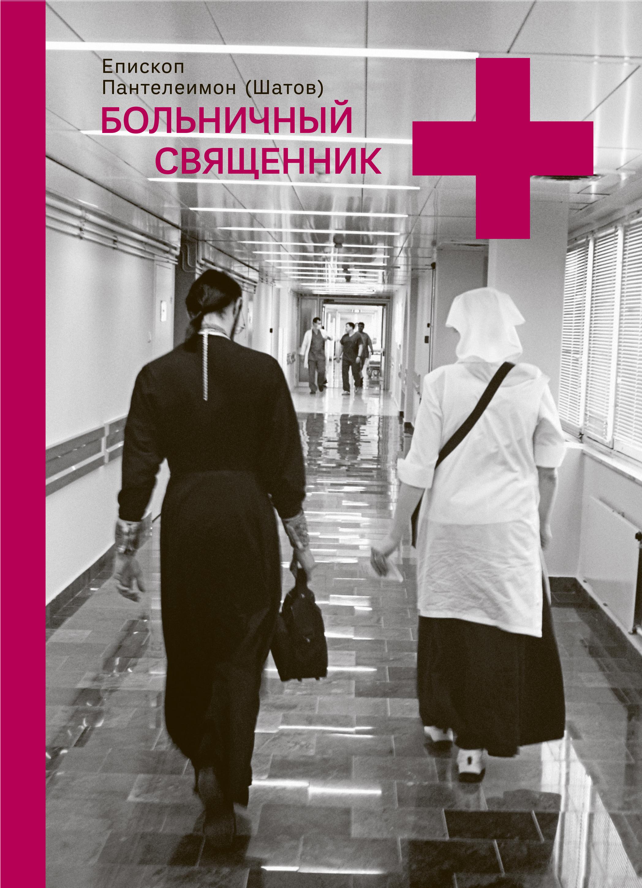 Вышла книга епископа Пантелеимона «Больничный священник»