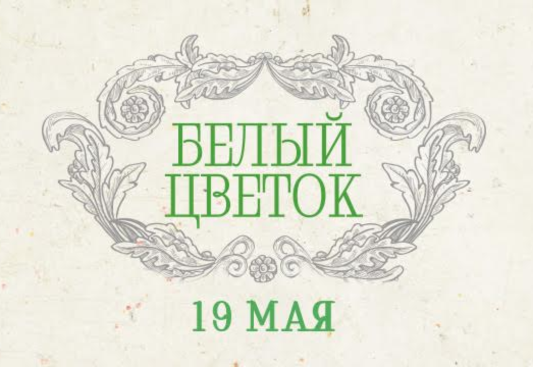 Праздник благотворительности и милосердия «Белый цветок» пройдет в Москве 19 мая