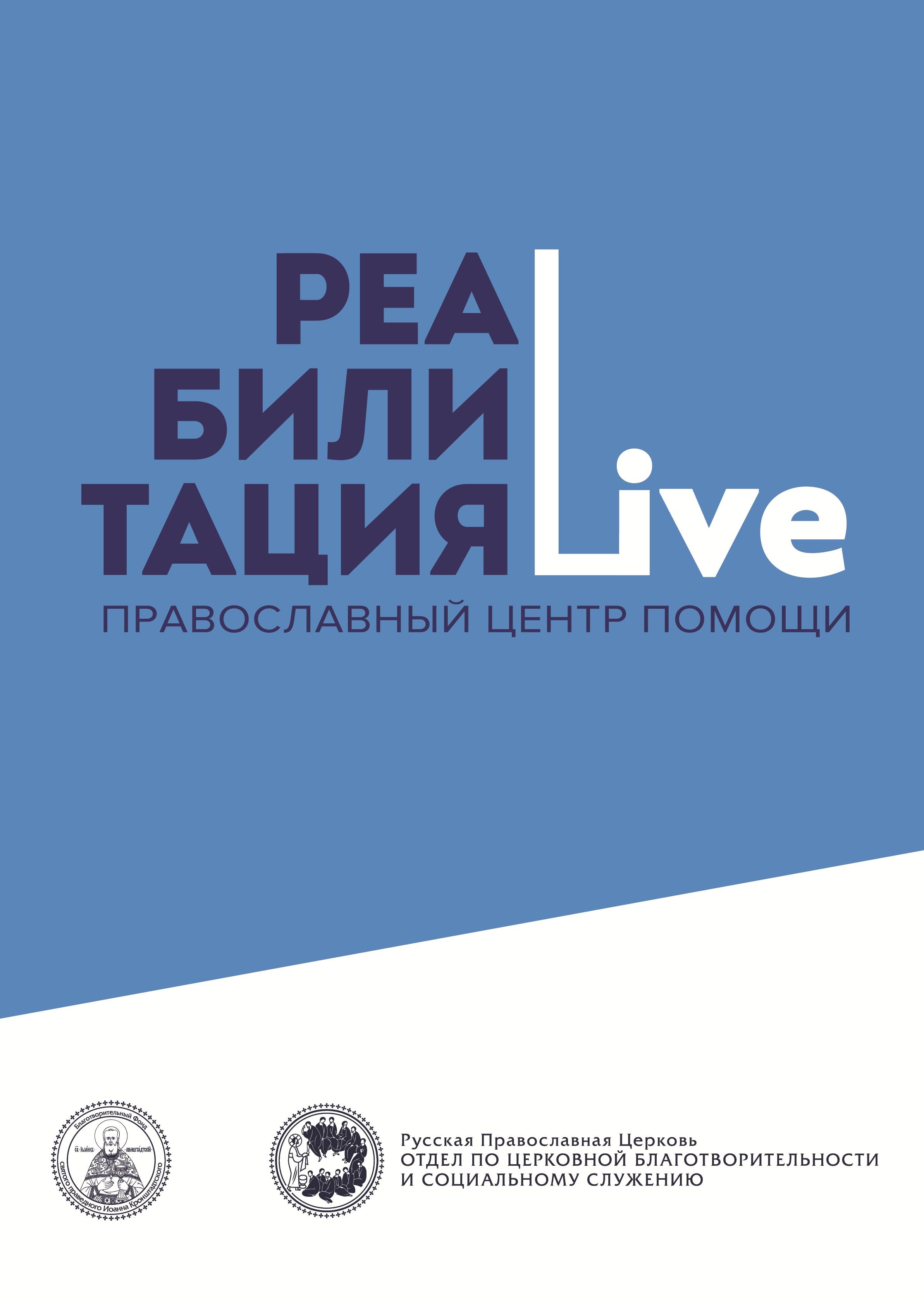 Православный центр помощи «Реабилитация. Live» готовится к открытию