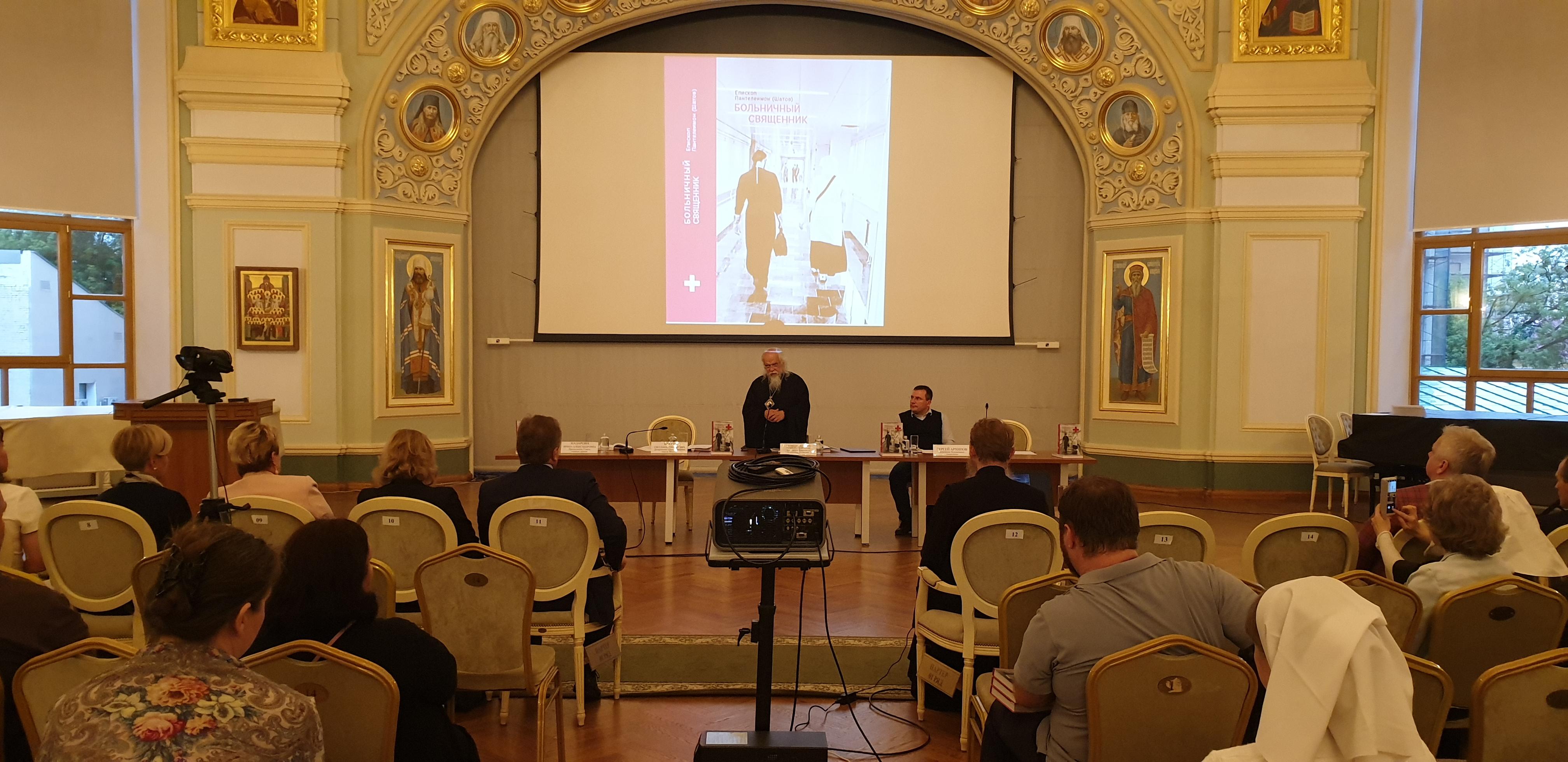 В Москве презентовали книгу епископа Пантелеимона «Больничный священник»