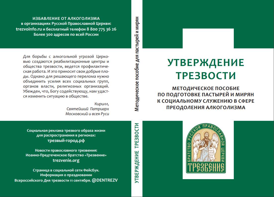 В Церкви издано новое методическое пособие по утверждению трезвости