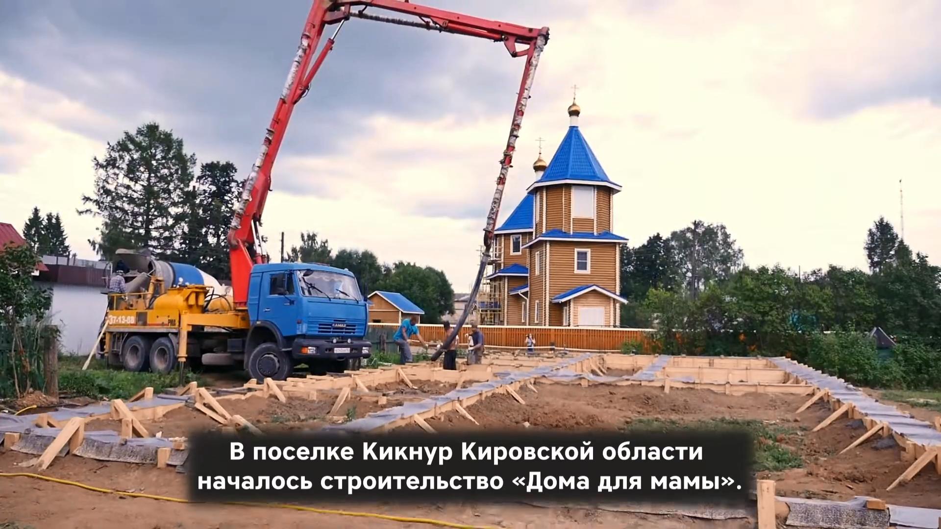 В Кировской области началось строительство кризисного центра для женщин и детей