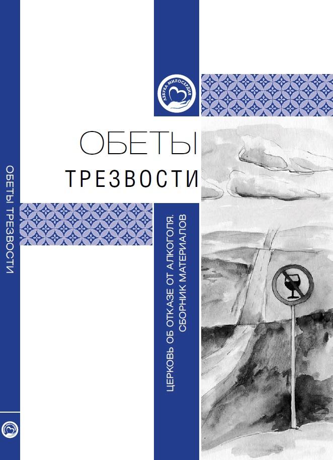 В Церкви вышла новая книга о традициях и смысле обетов трезвости