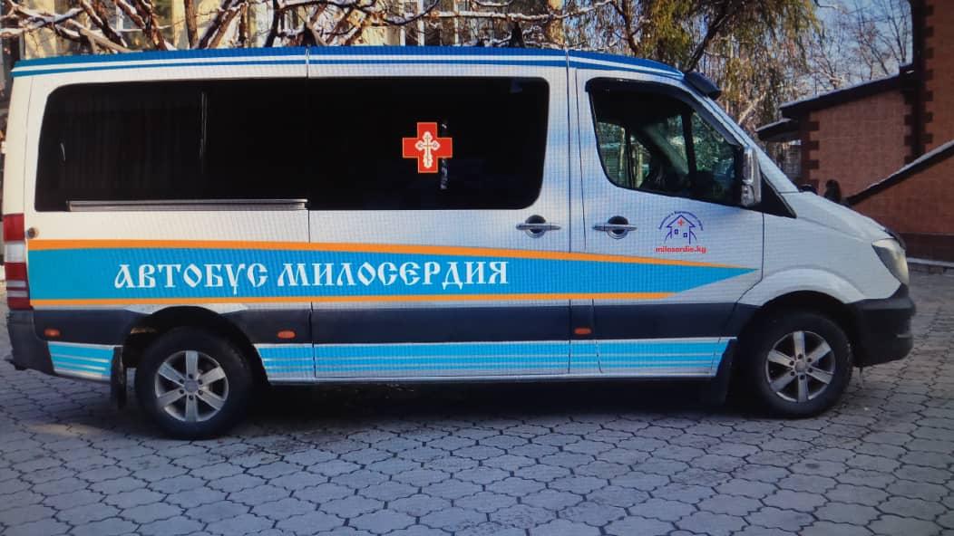 Православный «Автобус милосердия» в Бишкеке