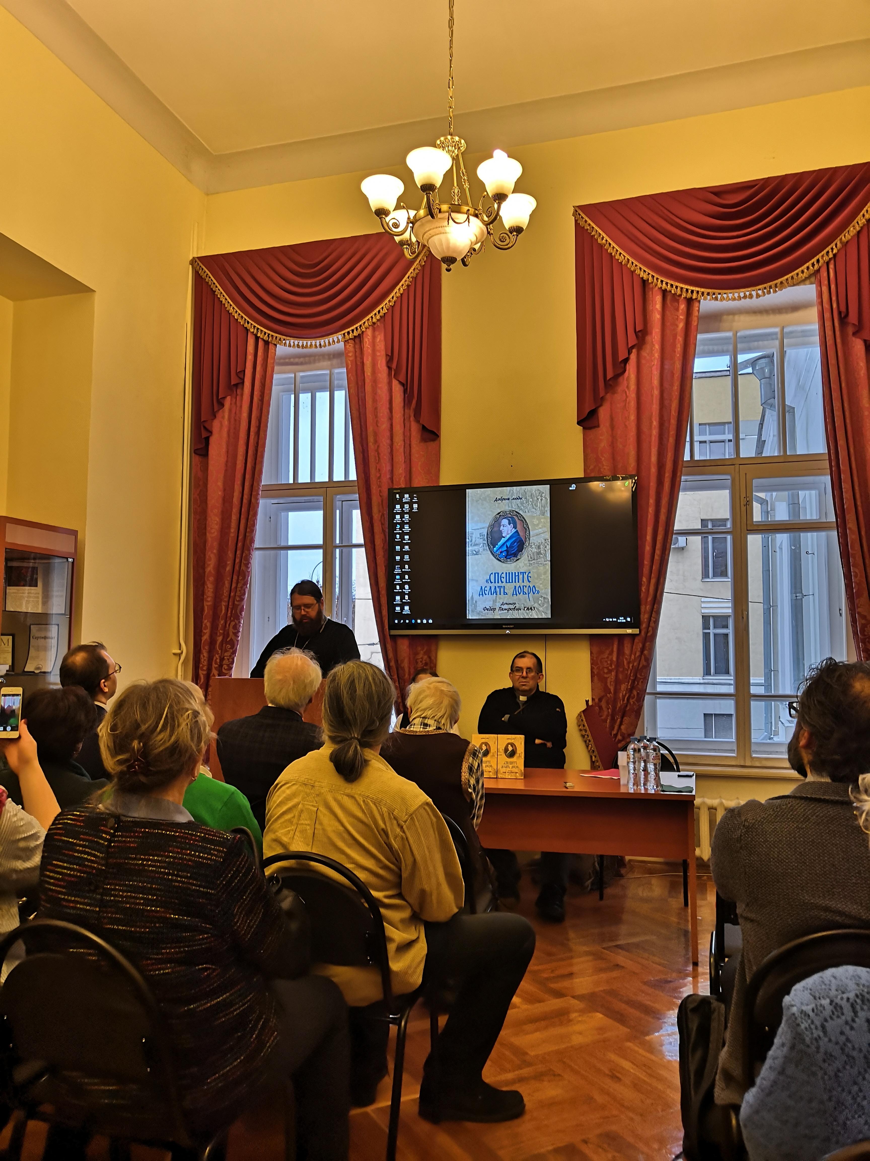 В Москве прошла презентация книги «Спешите делать добро. Доктор Федор Петрович Гааз»