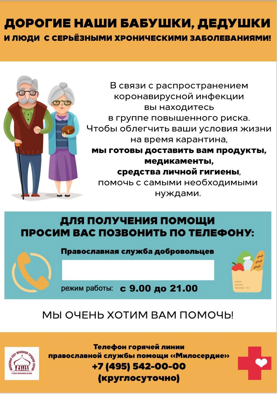 Объявление, подготовленное Синодальным отделом по благотворительности и молодежным отделом Московской епархии