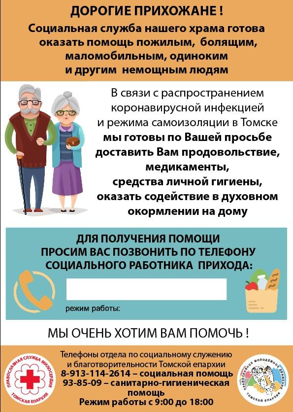 Объявление в храмах Томской епархии. Каждый храм вписывает свой телефон горячей линии