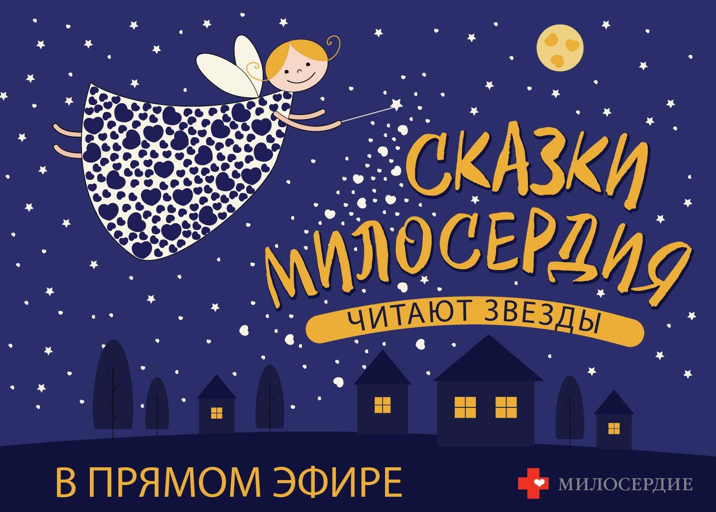 Звезды и друзья службы «Милосердие» прочитают сказки для детей в прямом эфире