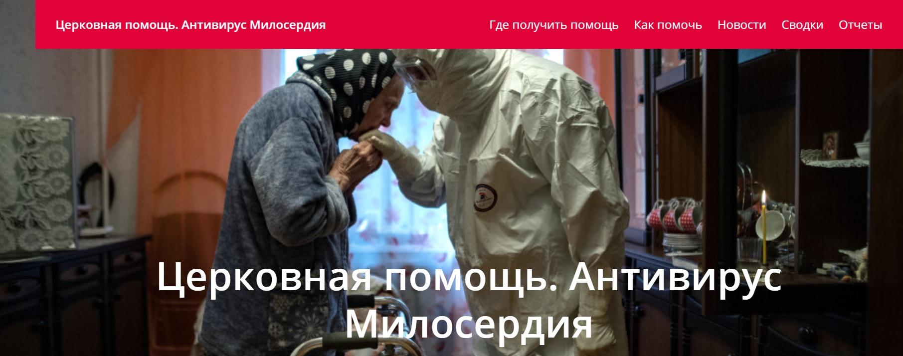В Церкви открыли социальный портал в поддержку пострадавших от пандемии