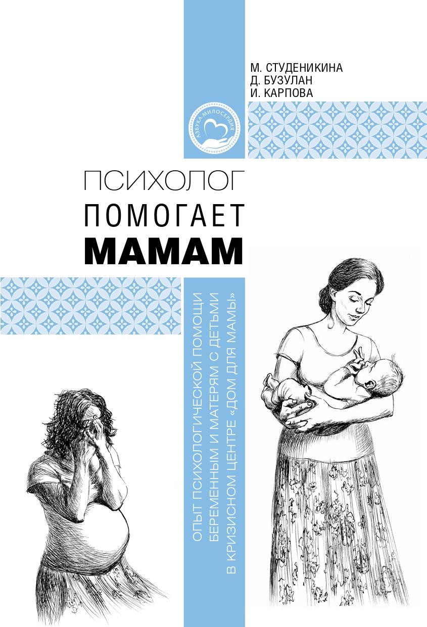 Женщинам помогут: в Церкви издали пособие по психологической помощи в кризисной ситуации