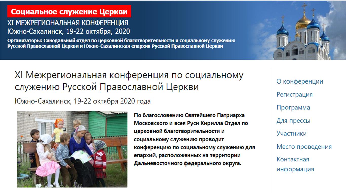 Милосердие на Дальнем Востоке: на Сахалине пройдет церковный форум по благотворительности