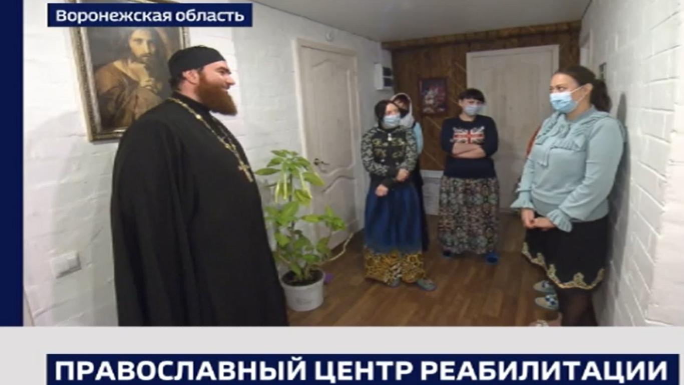 Под Воронежем православный священник открыл женский реабилитационный центр