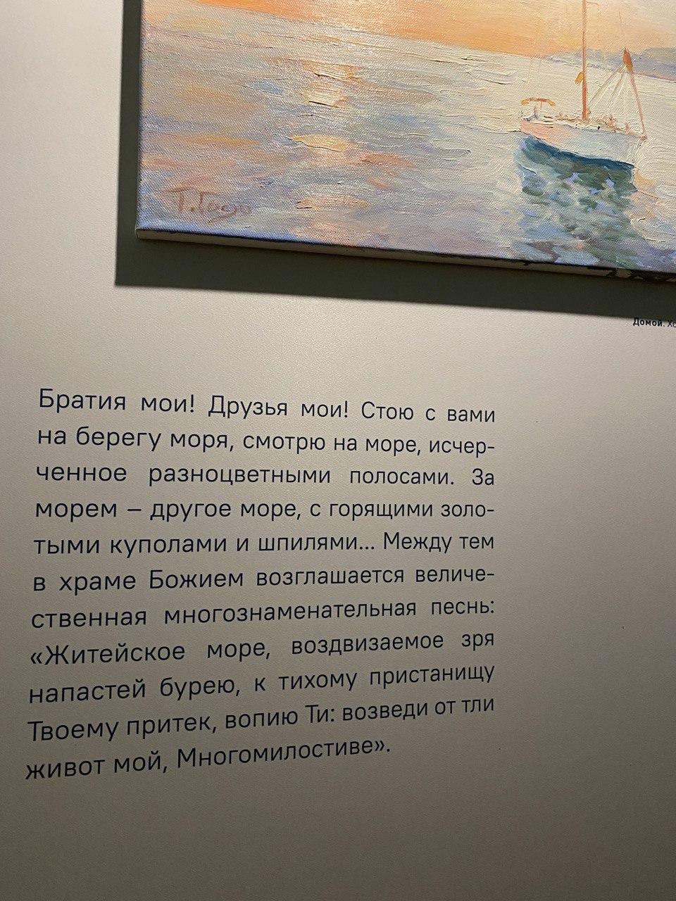 В Марфо-Мариинской обители открылась выставка ко Дню памяти преподобномученицы Елизаветы Федоровны