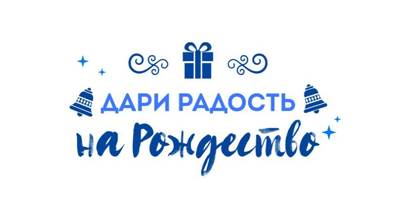 Православная служба помощи «Милосердие» запустила акцию «Дари радость на Рождество»