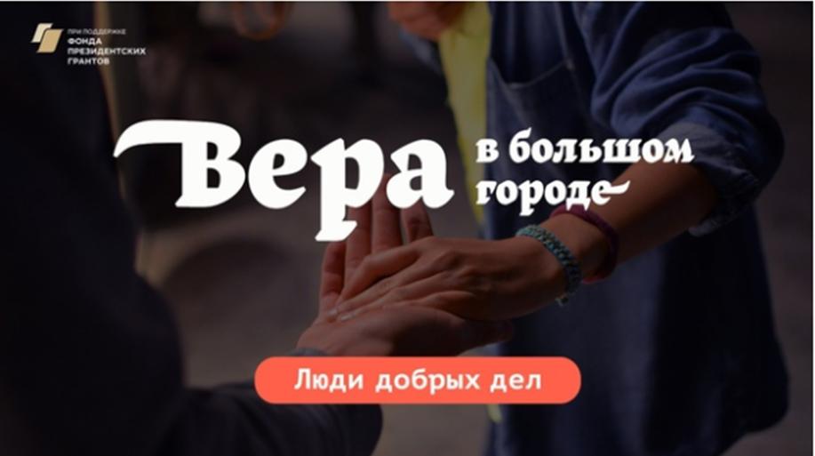 В Москве пройдет презентация проекта о российской благотворительности