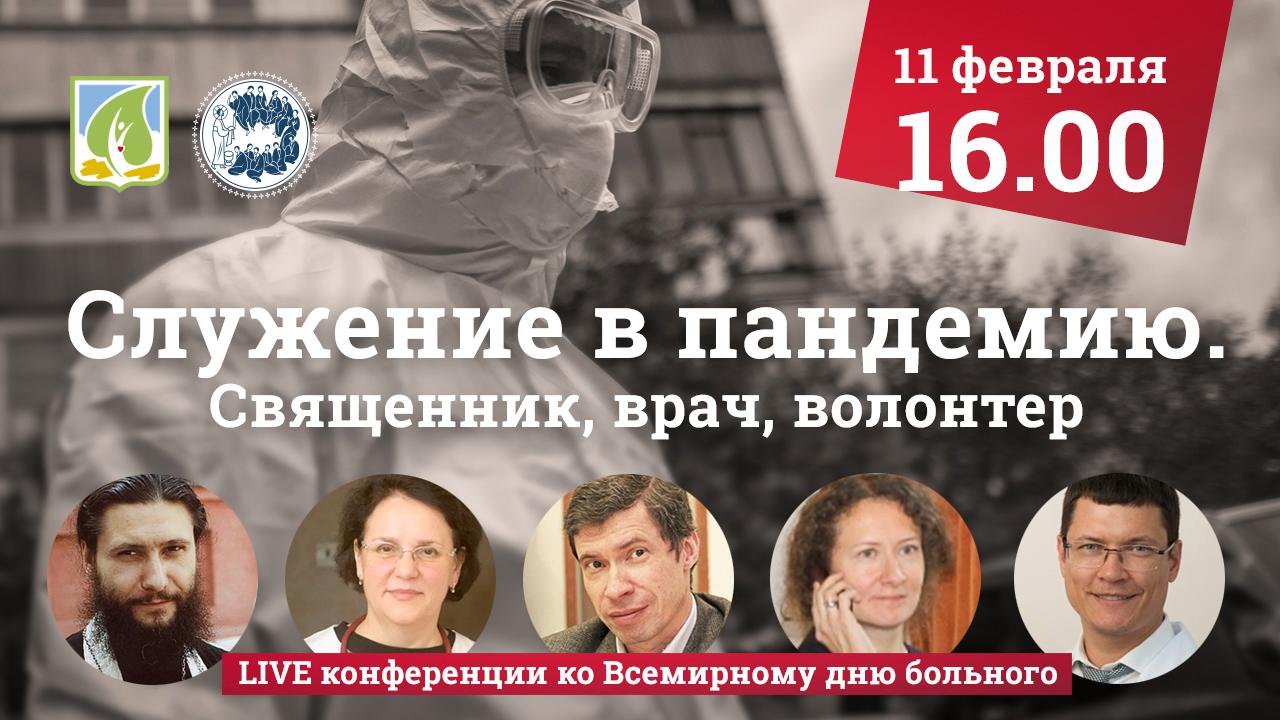 К Всемирному дню больного в Москве пройдет конференция Департамента здравоохранения