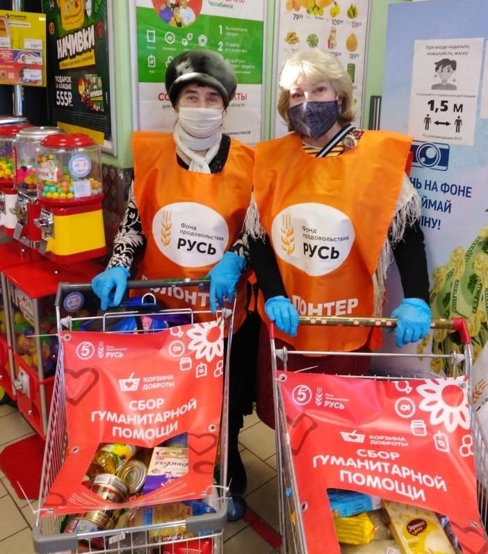 Волонтеры Челябинской епархии собирают продукты в рамках благотворительного марафона «Корзина доброты»
