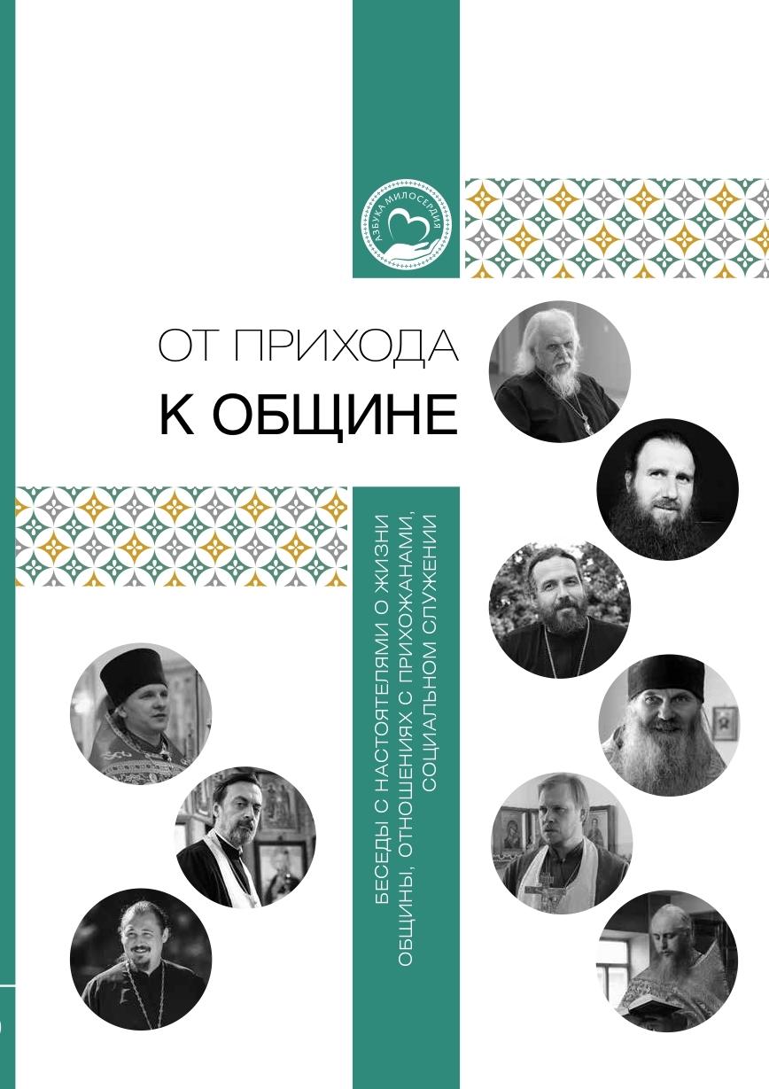 В Церкви издана книга «От прихода к общине»