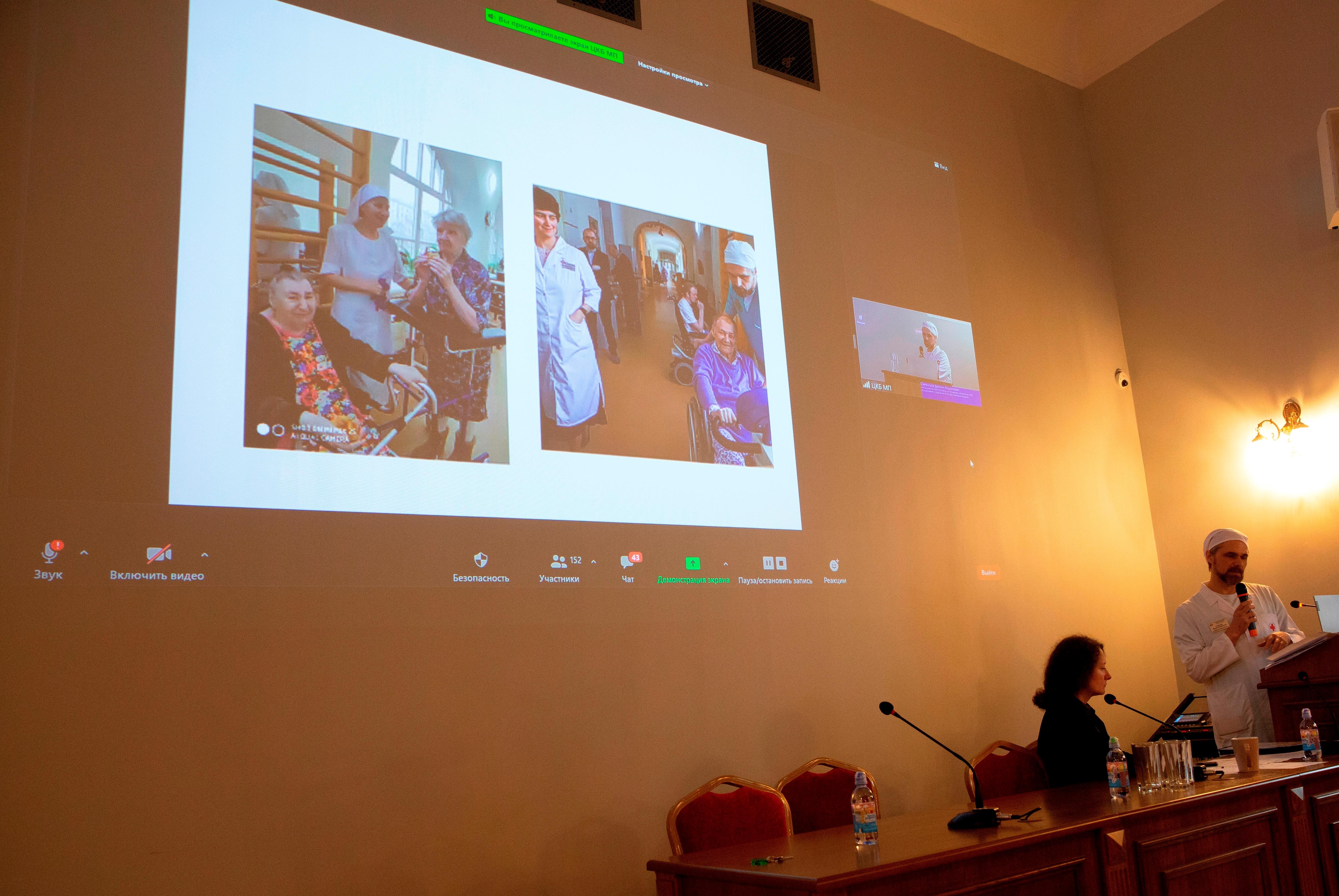 Онлайн-трансляция конференции о паллиативном уходе в Больнице Святителя Алексия. Фото: Александр Басалаев
