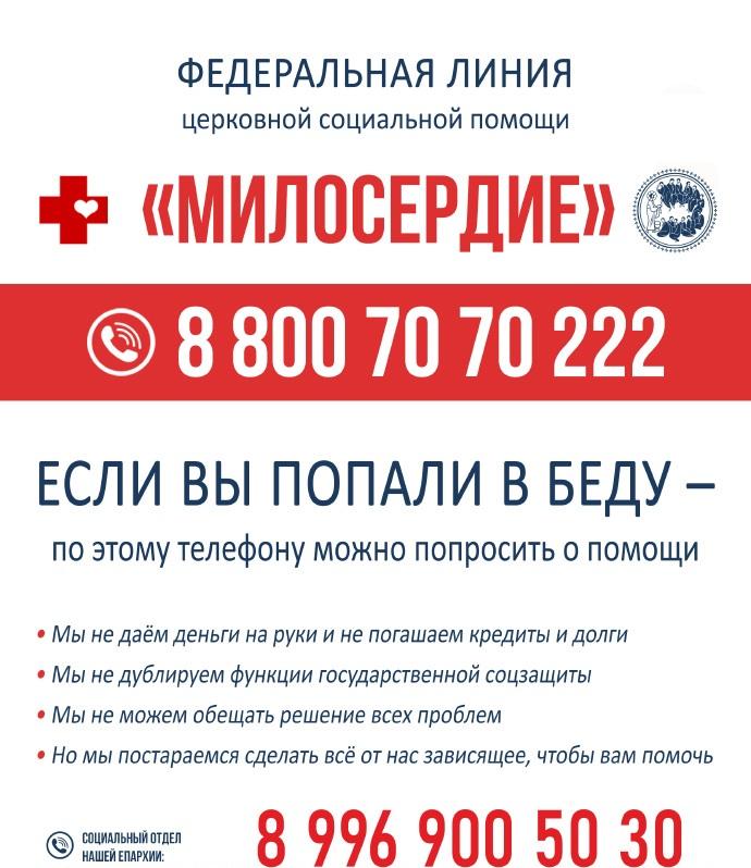 В Казанской епархии запустили проект помощи людям в трудной жизненной ситуации