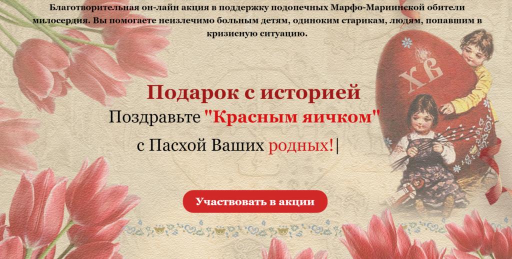 Марфо-Мариинская обитель возобновила Пасхальную благотворительную акцию великой княгини Елизаветы Федоровны