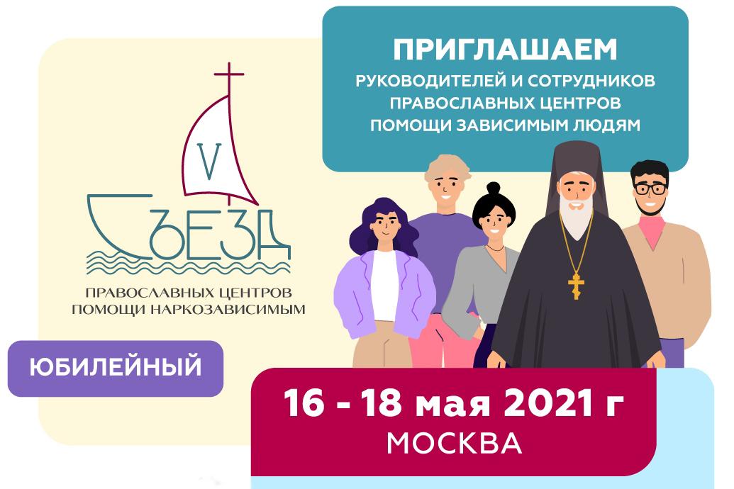 В Москве пройдет V Всероссийский съезд православных центров помощи наркозависимым
