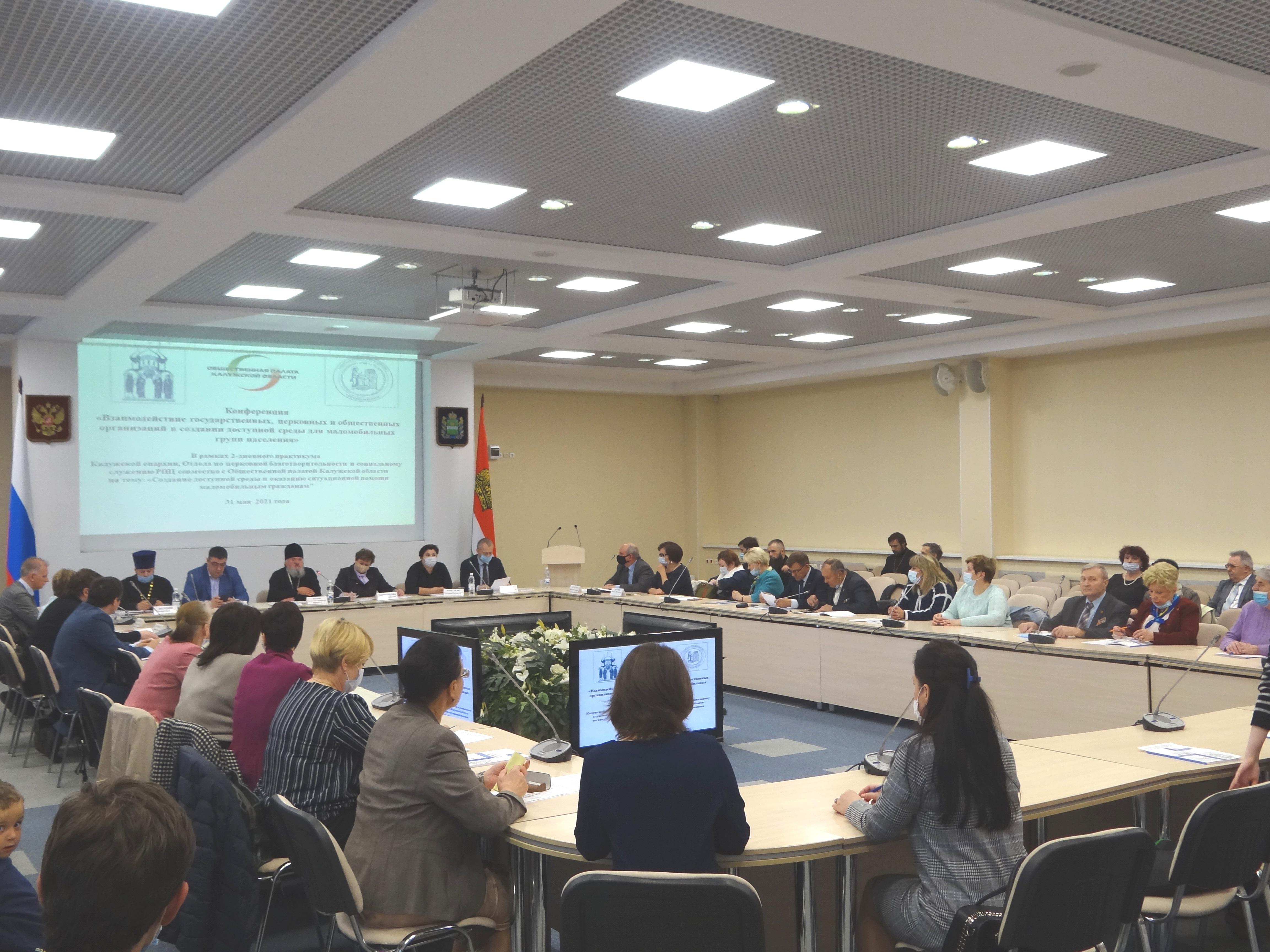 Конференция о создании доступной среды для маломобильных людей в Калужской епархии