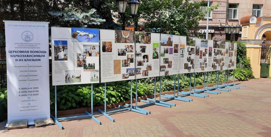 Фотовыставка о помощи Церкви наркозависимым на территории храма в честь Всех Святых на Соколе в Москве
