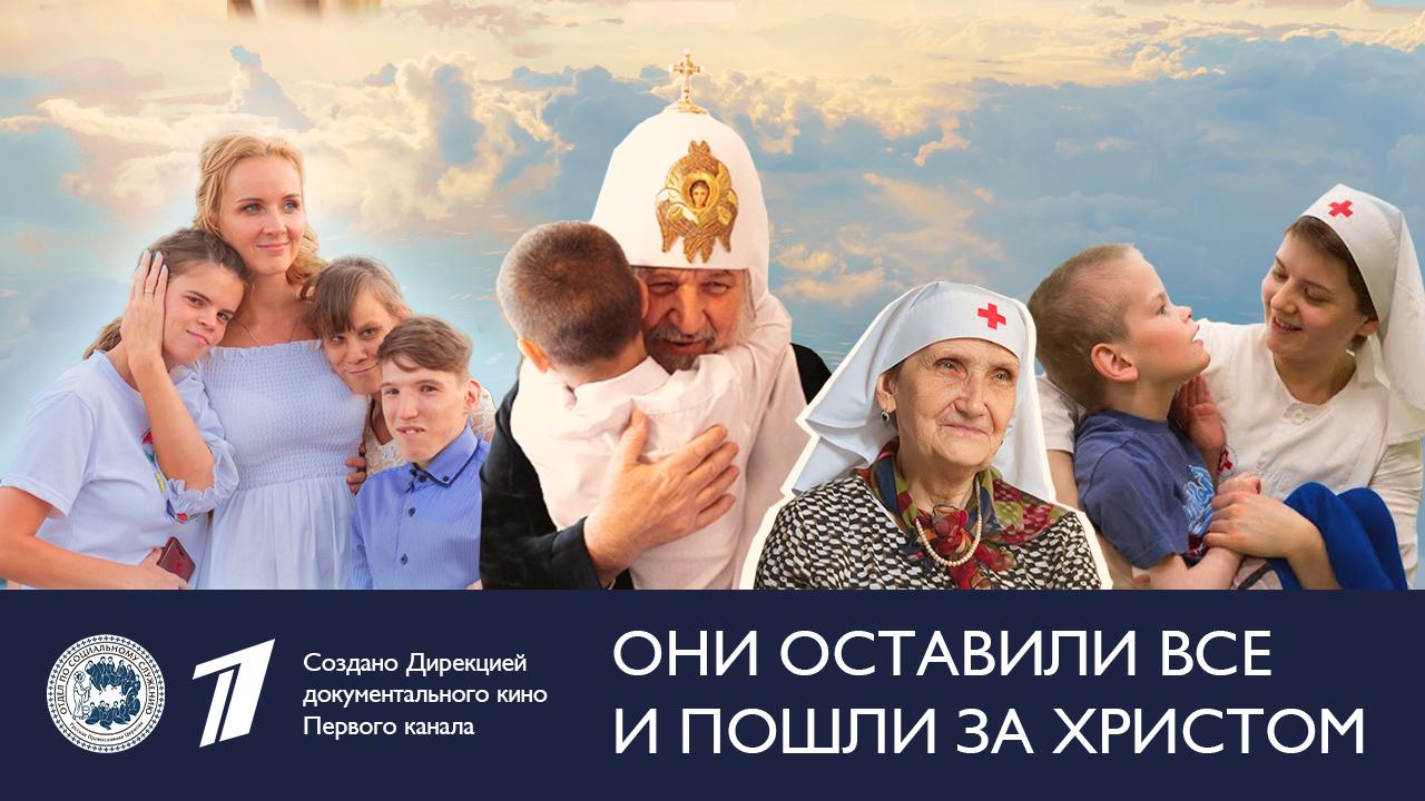 Первый канал подготовил видеоролик о социальном служении Церкви