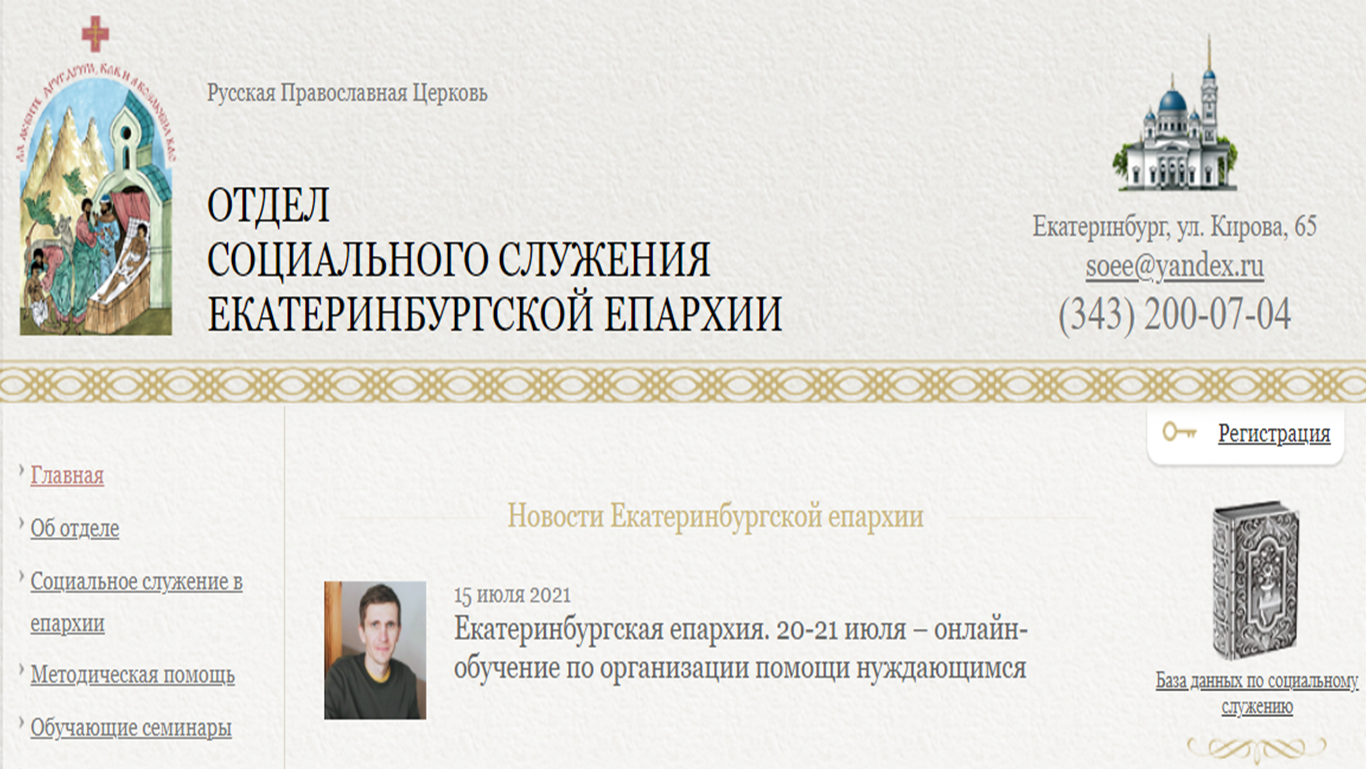 В Екатеринбургской епархии пройдет онлайн-обучение по организации работы с просителями