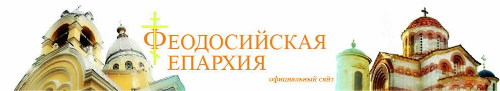 Феодосийская епархия получила 200 тысяч рублей на продуктовую помощь от Синодального отдела