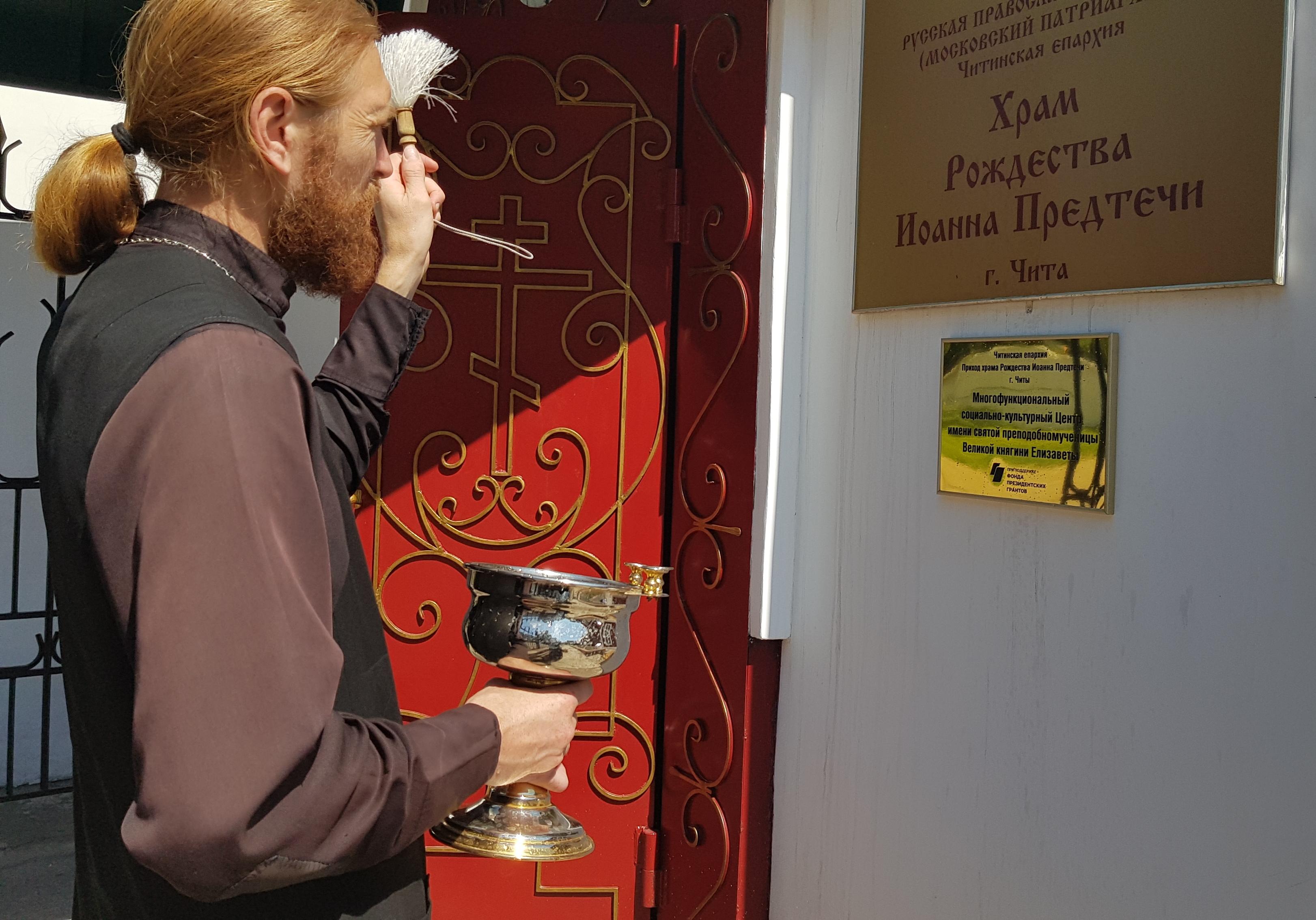 Освящение социально-культурного Центра в Чите