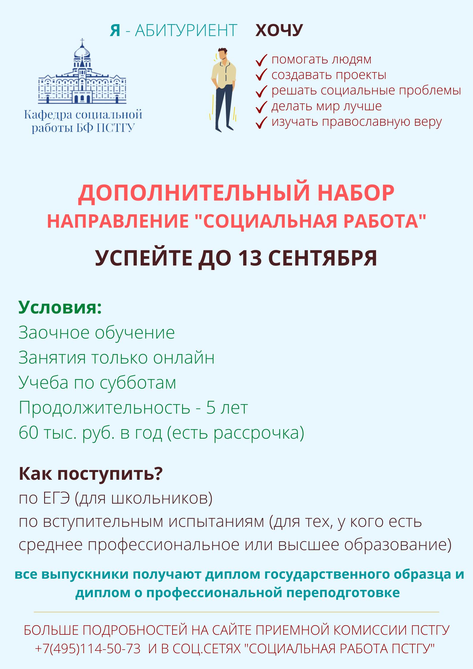 В ПСТГУ объявили о дополнительном наборе по направлению «Социальная работа»