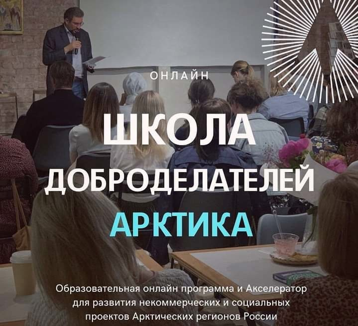 Объявлен набор на новый онлайн-курс для церковных НКО на платформе «Фавор»
