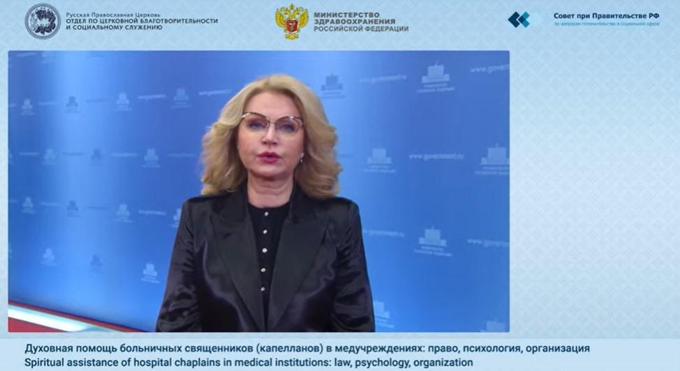 Видеовыступление председателя Правительства России Татьяны Голиковой